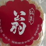 なおえ - 料理写真:翁(おきな)110円