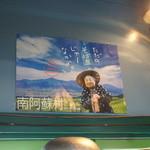 南阿蘇一心庵 - (2012.11)ただの蕎麦じゃ~なかよ♪(ただの田舎じゃ~なかよ♪の南阿蘇ポスターを改ざん(笑))