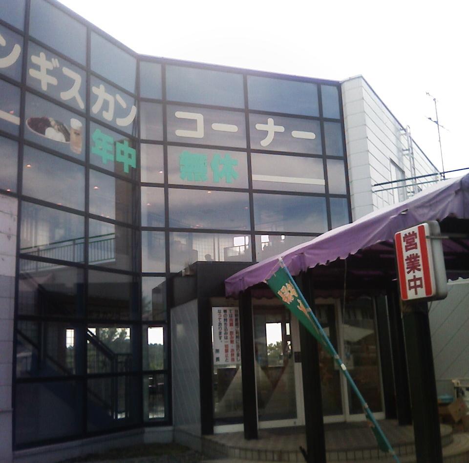 ながぬま温泉 ジンギスカンコーナー