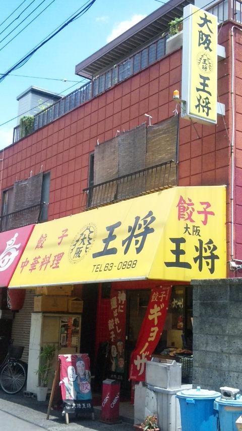 大阪王将 天理店
