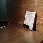 三浦鮮魚直売所 - 掘りごたつに簾で仕切られたテーブル