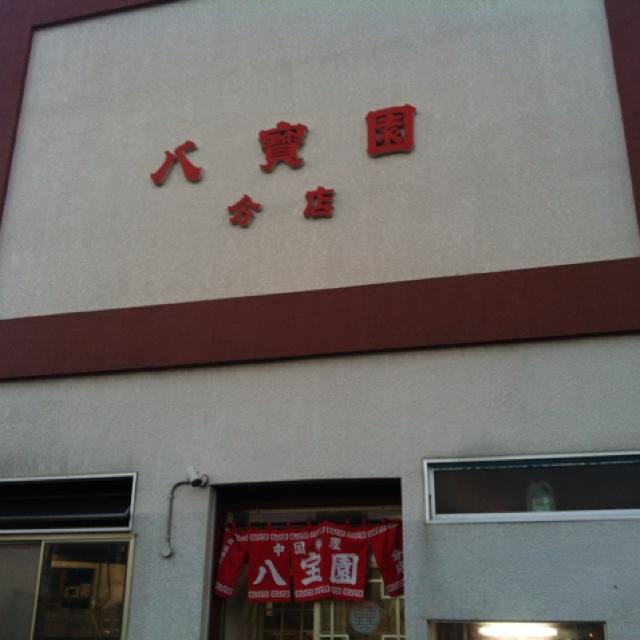 八寶園分店