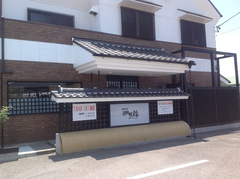 韓流美食 明月館