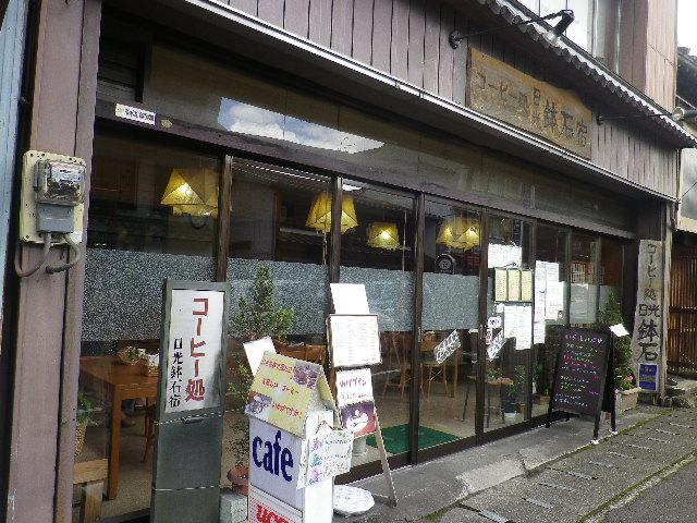鉢石宿コーヒー処