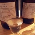 和酒の店 杉玉 -