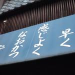 成田家 - お店の信念が!