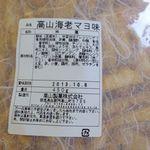 高山製菓 - 2013.7.11 海老マヨ