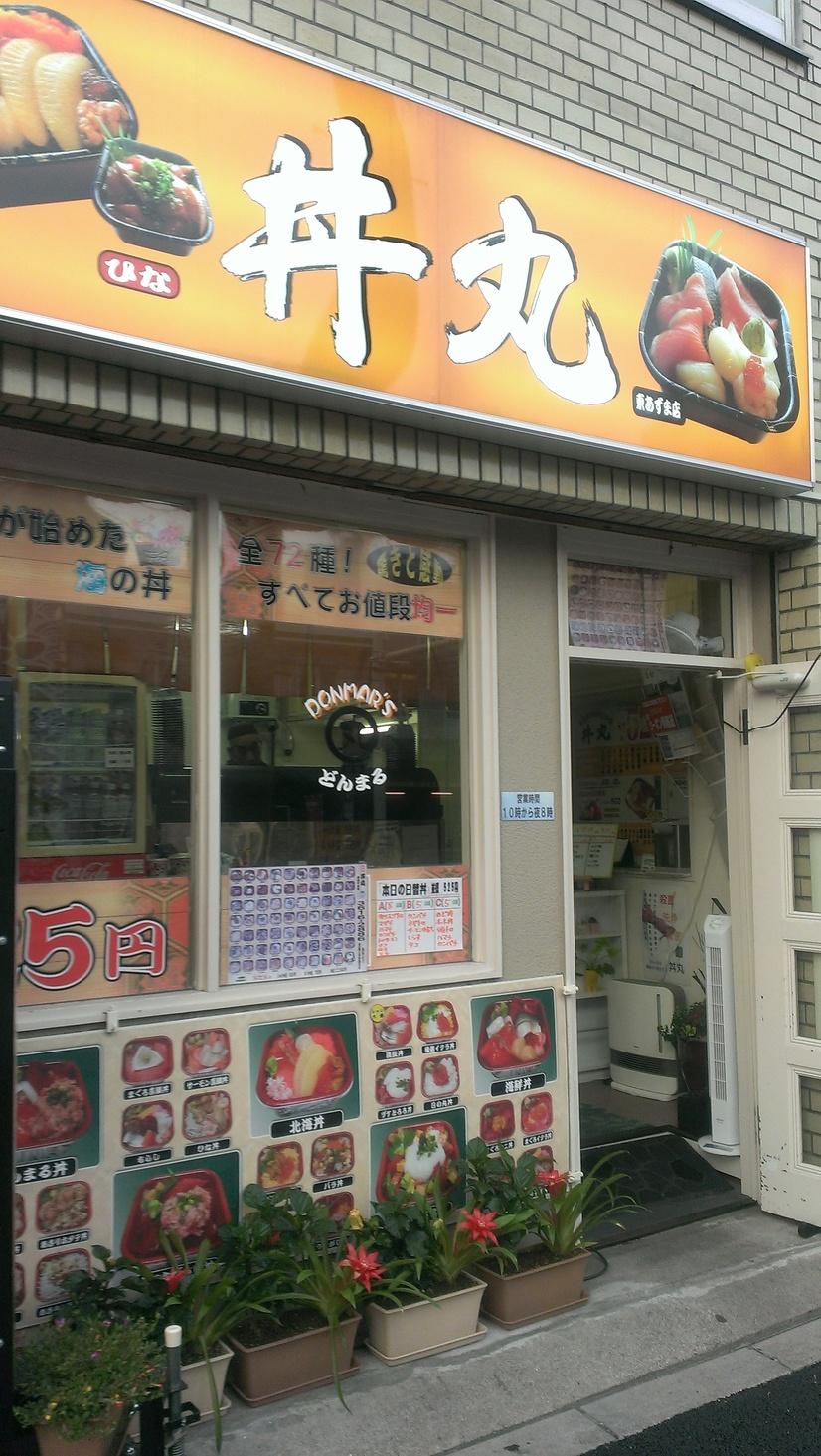 ひな丼丸 東あずま店