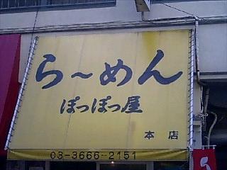 ぽっぽっ屋 本店