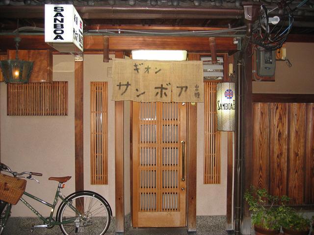 祇園サンボア
