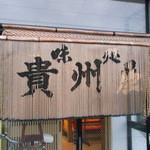 貴州屋 - 寿司処 貴州屋 白糠