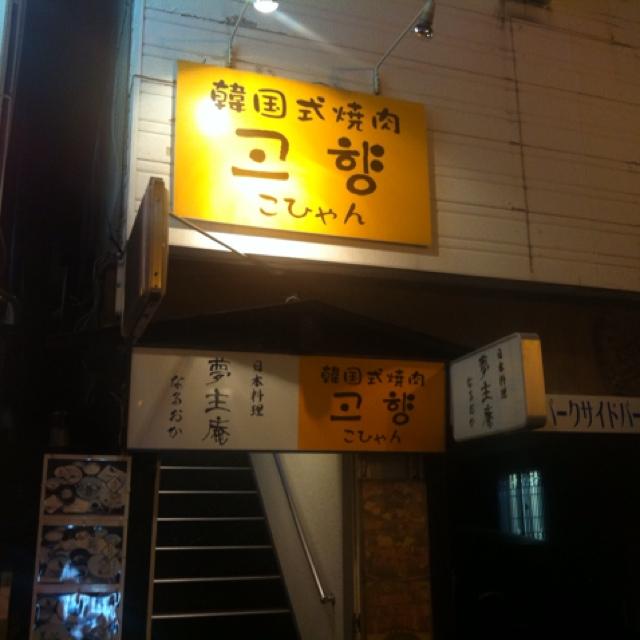 韓国式焼肉こひゃん