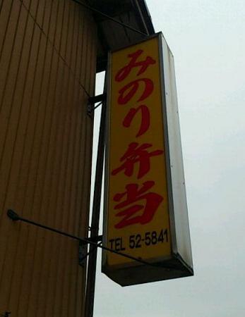 みのり弁当