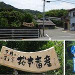 カフェまつもと - 国道42号線平谷バス停付近の看板が目印。お肉料理 カフェ(Cafe)まつもと(三重県多気町)食彩賓館撮影