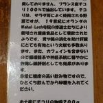 Bistro ひつじや - チコリのコーヒーの解説(2013/07/13撮影)