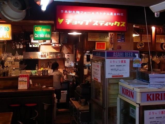 ビンミン 東京支店
