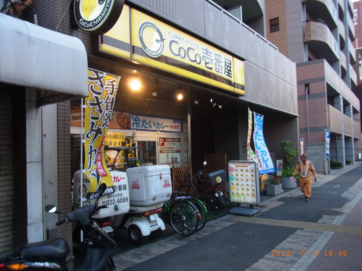 CoCo壱番屋 堀川丸太町店