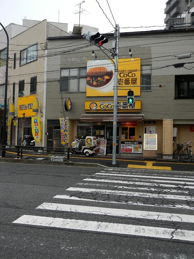 CoCo壱番屋 西広島駅前店