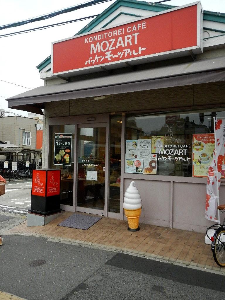 バッケンモーツアルト 西広島店