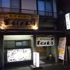 まるしめ本店 - 外観写真:創作郷土料理 まるしめ本店 根室