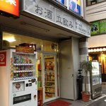 内田屋 西山福之助商店