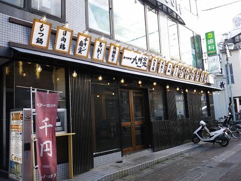 九州炎 中央林間店