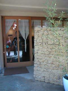 桃の木・アートカフェ