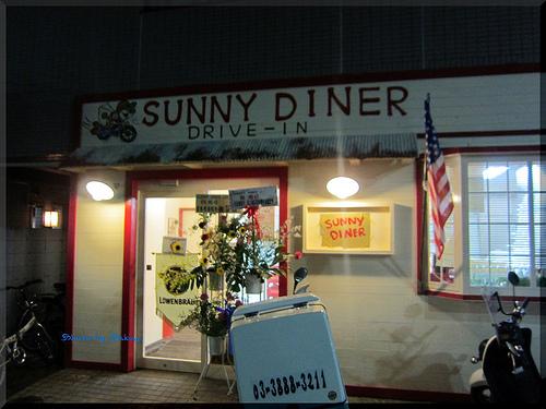 サニーダイナー ドライブイン店