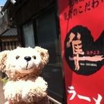 ラーメン隼 - 長湯温泉街の(たぶん)唯一のラーメン屋さん