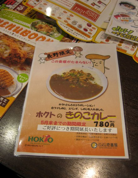 CoCo壱番屋 長野中御所店