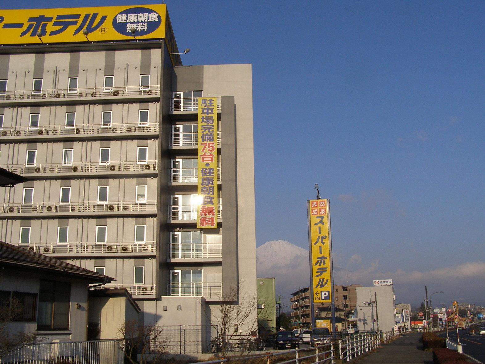 スーパーホテル 御殿場1号館