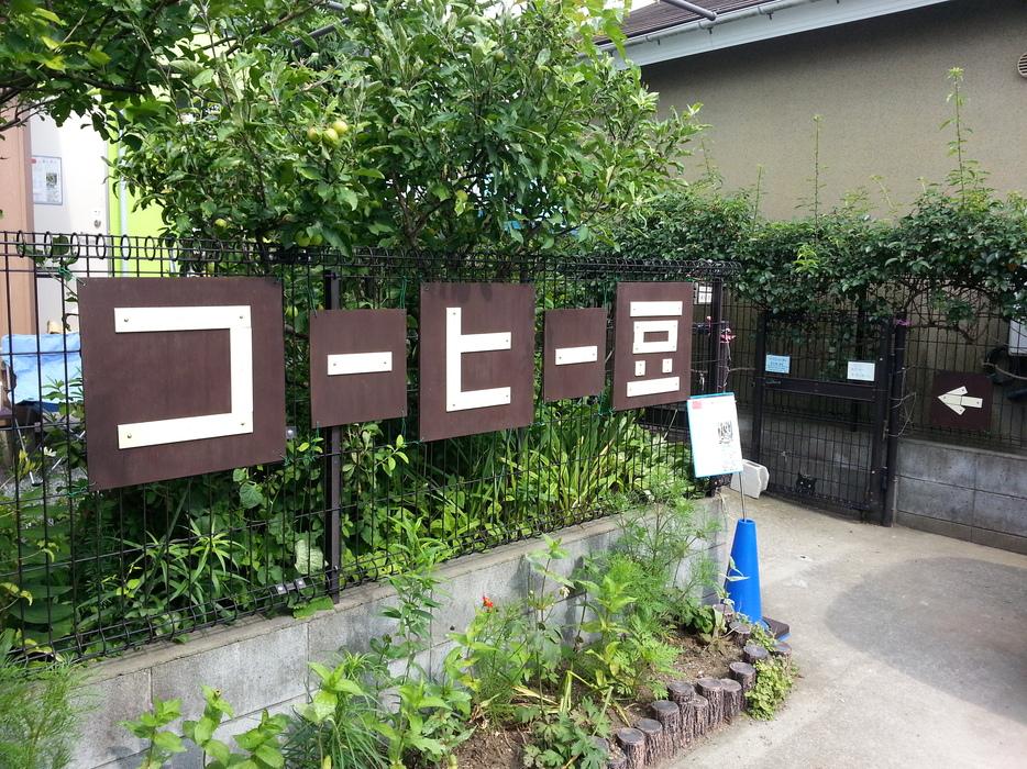 中瀬珈琲店