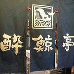 酔鯨亭 - 暖簾