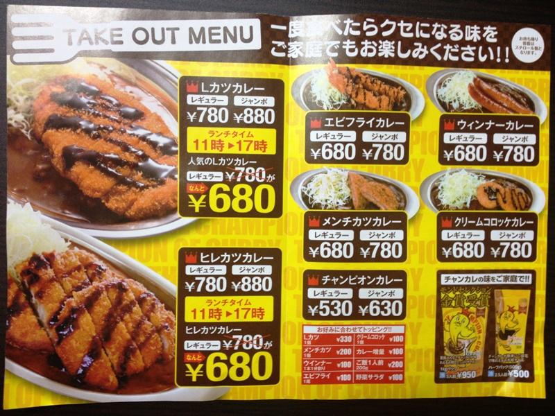 カレーのチャンピオン 熊本東バイパス店