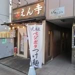 """ベジポタつけ麺えん寺 - """"ベジポタつけ麺 えん寺""""の外観。"""