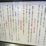 ベジポタつけ麺えん寺 - カウンターの薀蓄。