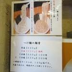 ベジポタつけ麺えん寺 - 面種類とつけ麺の量。