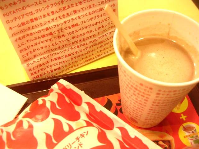 ロッテリア アッセ広島駅店