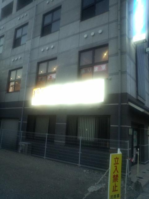 博多一番どり 居食家あらい 中津駅前店