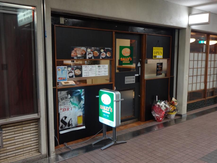 サリーズキッチン 六甲道店