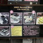 coffee shop KAKO  - モーニングメニュー