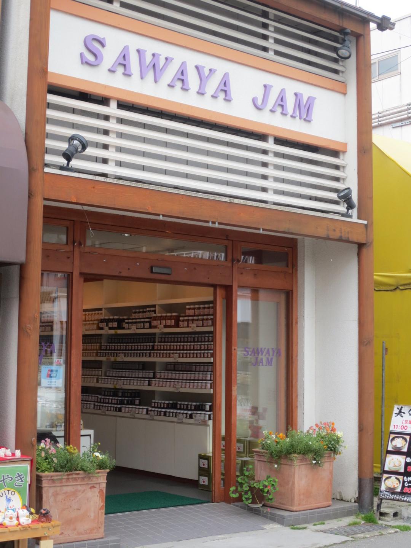 沢屋ジャム 旧軽ロータリー店