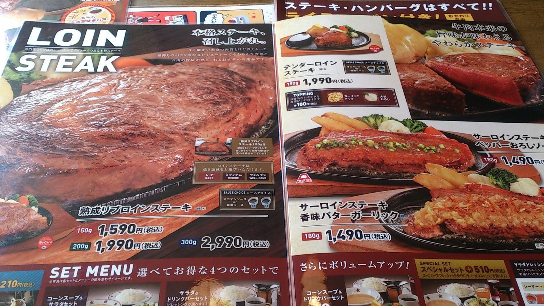 ステーキのどん 加須店