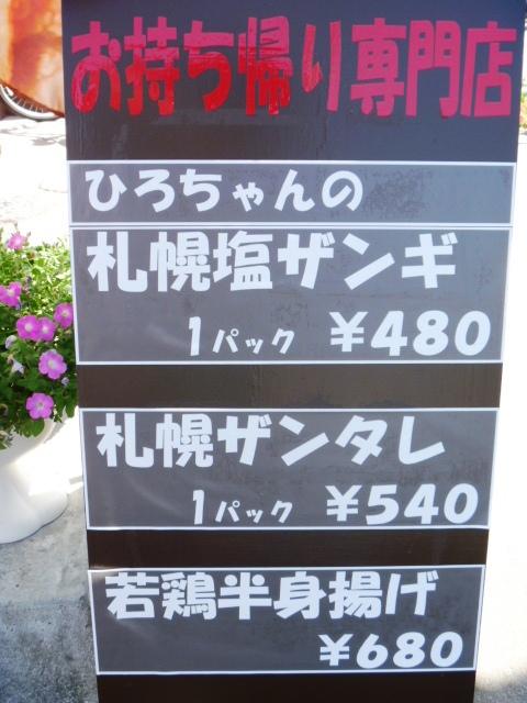 ひろちゃんの札幌塩ザンギ