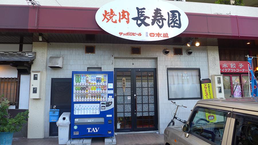 長寿園 太平店
