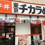 東京チカラめし -