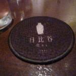 日比谷 Bar -