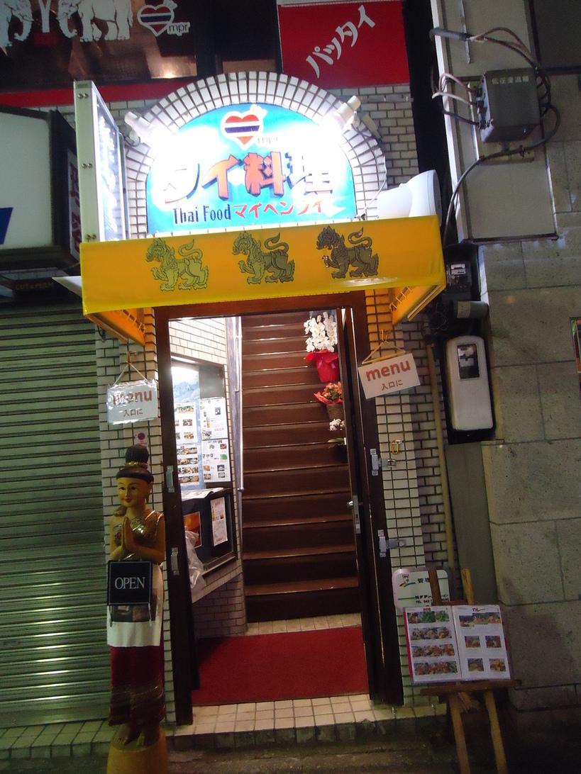 マイペンライ 2号店