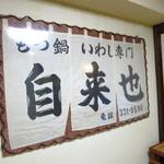 いわしや自来也 - 以前の店舗で使用されていた歴史ある暖簾