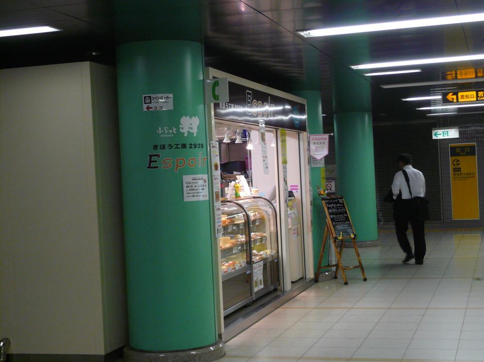 きぼう工房2939 エスポワール ふらっと若松河田駅構内店